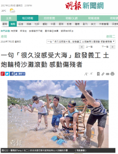 clipping_mingpao_wheelwebeach